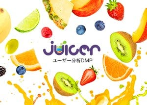 Juicer ユーザー分析DMP