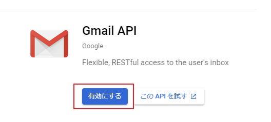 APIの使用を有効にする