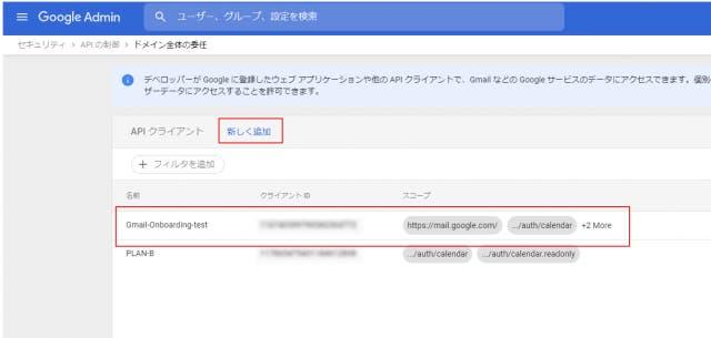 GSuite-APIクライアントを登録する