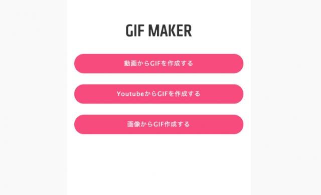 GIFメーカー(GIFMAGAZINE)