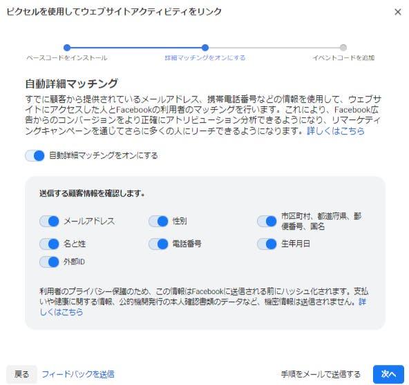 「自動詳細マッチング」の選択画面