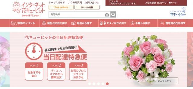 花キューピット様本体サイト