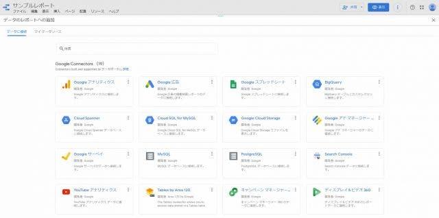 Googleデータポータル 連携データ Google