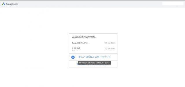 ログイン画面が出てきますので利用したいGoogleアカウントでログインしたあと、「新しいGoogle広告アカウント」をクリックします。