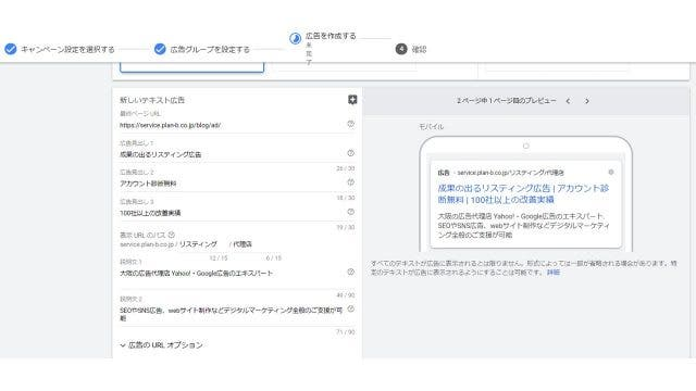 拡張テキスト広告の入稿画面