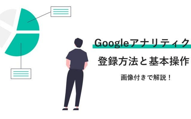 【2021年最新版】Googleアナリティクスの登録方法と基本操作【画像付きで解説】