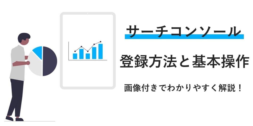 【2021年最新版】Googleサーチコンソール登録方法・基本操作・画像で解説施策立案方法まで | PINTO! by PLA...