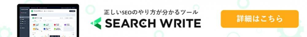 SEARCH WRITE