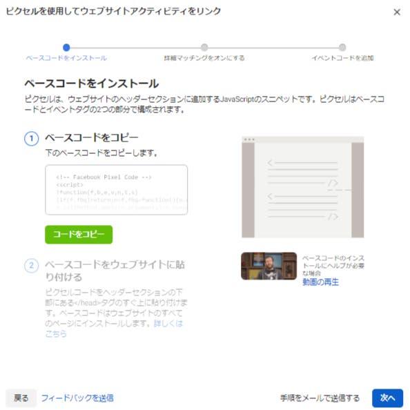 ベースコードをコピーし、ウェブサイトに貼り付ける