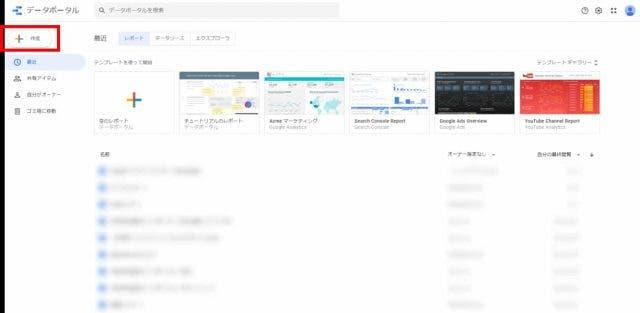 データポータル ホーム画面
