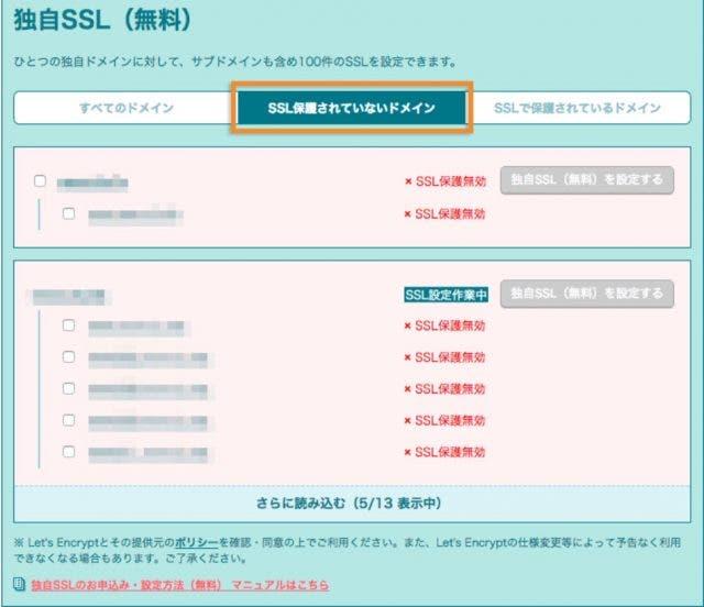 SSL保護されていないドメイン
