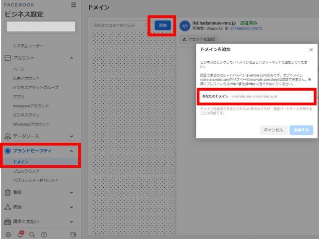 Facebookドメイン認証設定