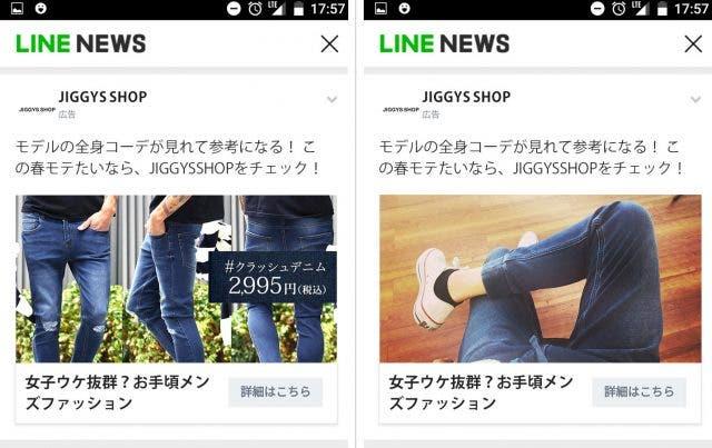 LINE Ads Platform_静止画クリエイティブ
