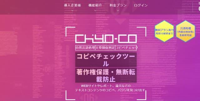 chiyo-co