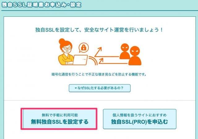 無料独自SSLの設定