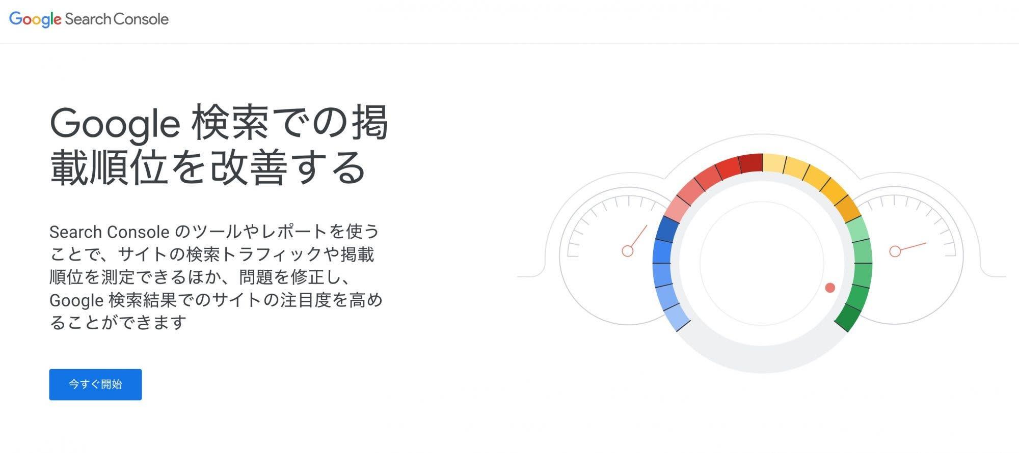 【2020年最新版】Googleサーチコンソールの登録方法と基本操作【画像付きで解説】 | PINTO!