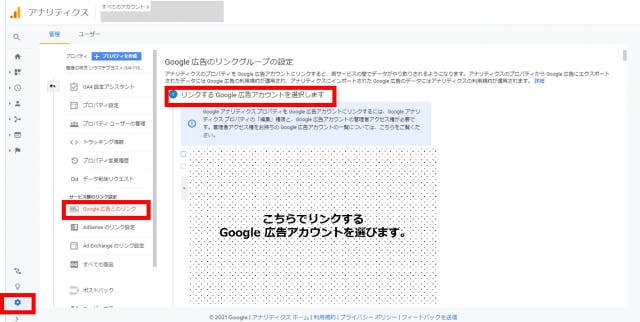 Google アナリティクスと連携する