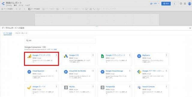 Googleデータポータル 接続データ画面