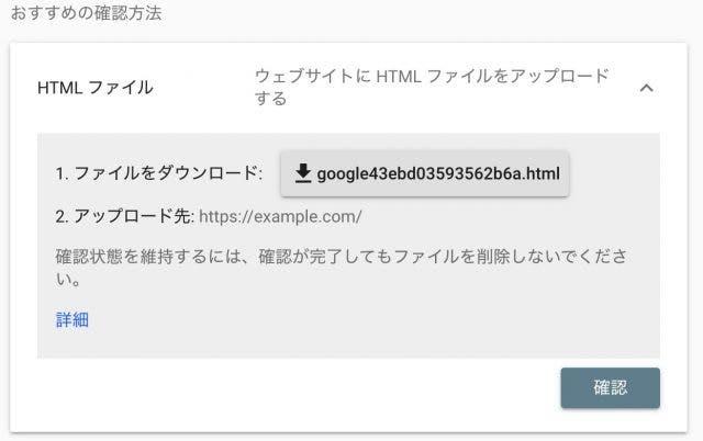 「サイトの所有権の確認