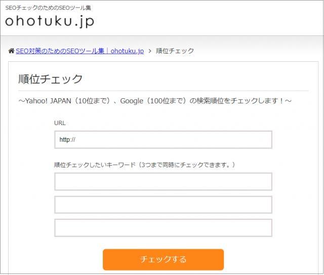 順位チェック『otoku.jp』