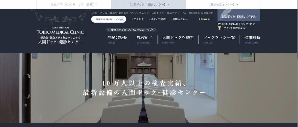 医療法人社団 健診会様導入事例_SEARCH WRITE