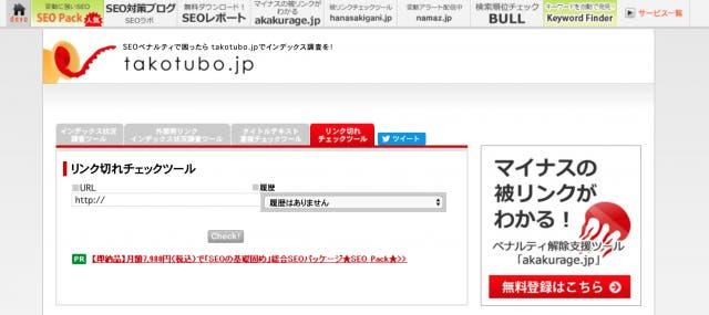 takotubo.jp