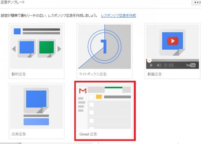 広告テンプレートからGmail広告を選択