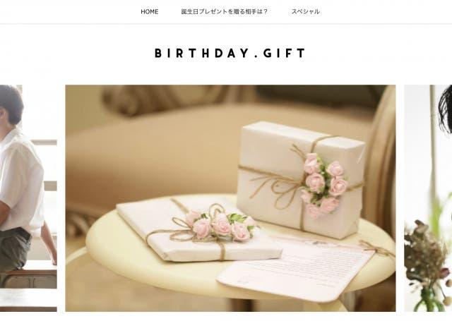 バースデーギフト-BIRTHDAY.GIFT-