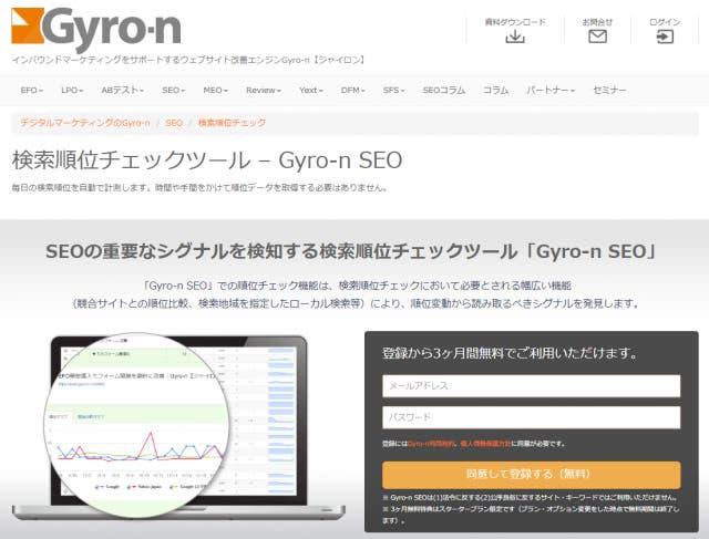 検索順位チェックツール『Gyro-n SEO』
