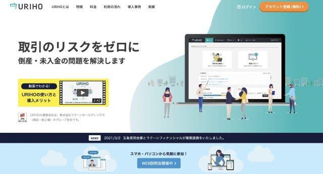 URIHO_株式会社ラクーンフィナンシャル様
