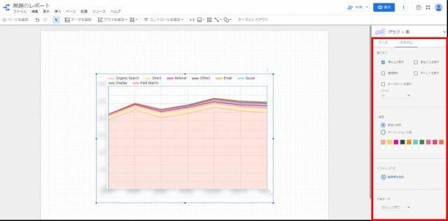 Googleデータポータル グラフ色変更