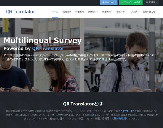 QR_Translator_紹介図