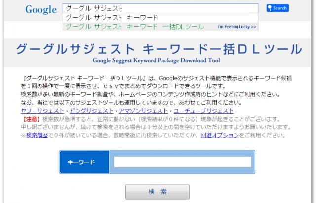 Googleサジェストキーワード一括ダウンロードツール