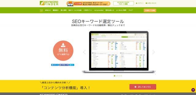 SEOツールキーワードファインダー(keywordfinder)