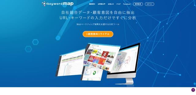 無料SEOツール_キーワードマップ(keywordmap)