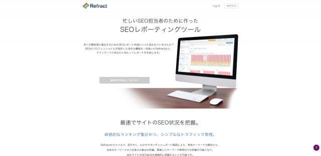 SEOツール_Refract