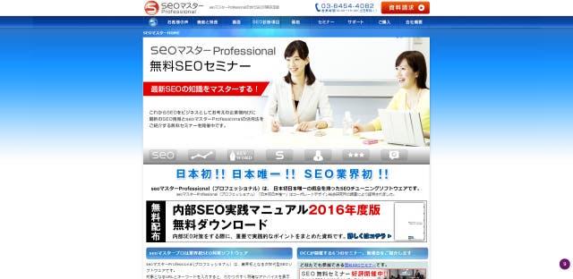 SEOツール_SEOマスター(seomaster)