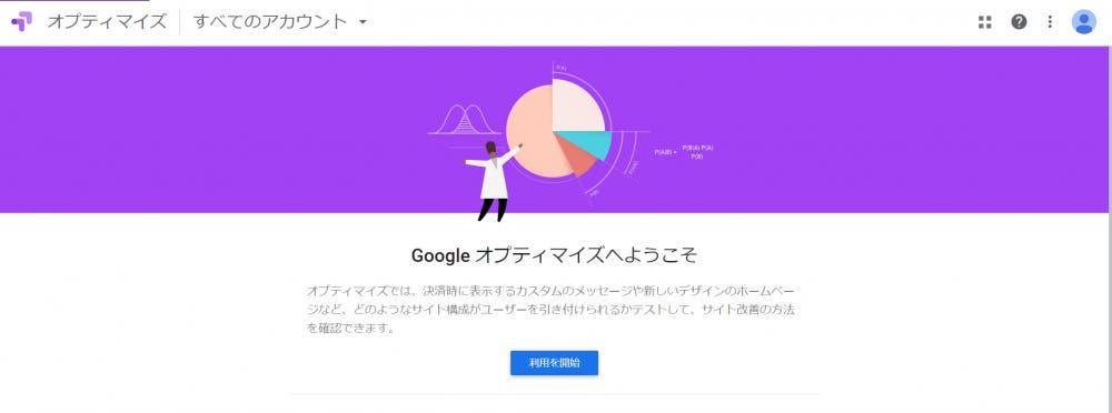 Google オプティマイズ