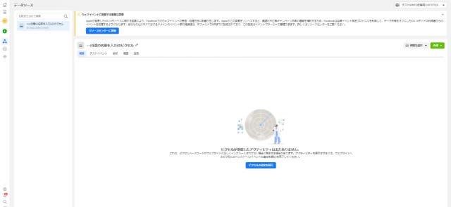 「データソース」と表記された画面
