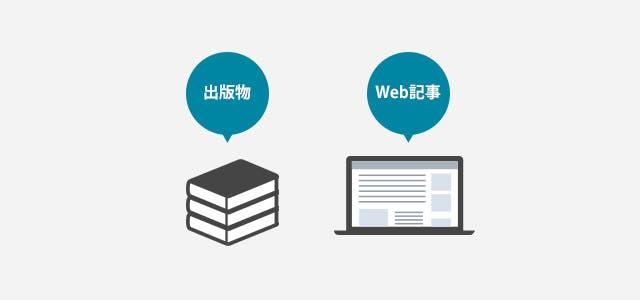 出版物・Web記事を読む