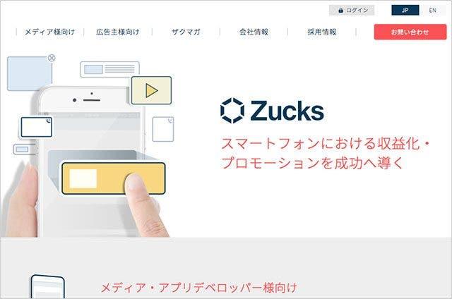 Zucks Affiliate (ザックスアフィリエイト)
