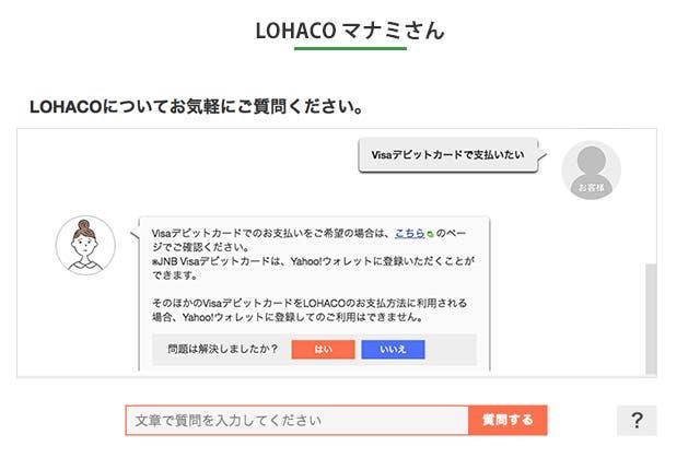 LOHACO人工知能「マナミさん」