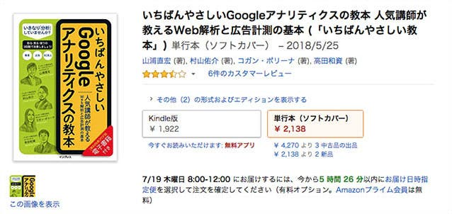 いちばんやさしいGoogleアナリティクスの教本 人気講師が教えるWeb解析と広告計測の基本