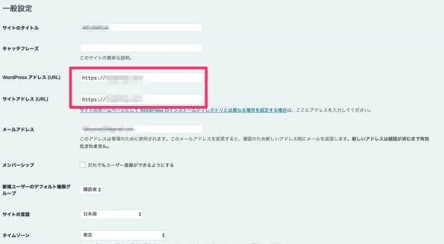 CMS(WordPress)上でのURLの変更