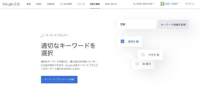 Google広告キーワードプランナー