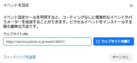 コンバージョン地点に設定したいページのURLを入力して「ウェブサイトを開く」