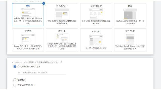 キャンペーンタイプは「検索」を選択し、目標とする成果には「ウェブサイトへのアクセス」を選択