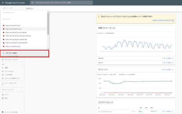 Google Search Console_プロパティ追加