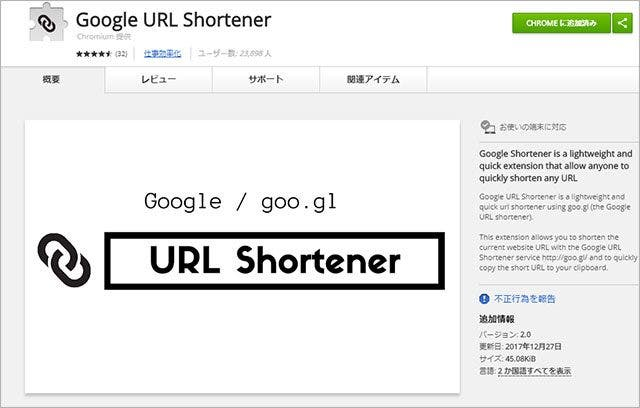 Google URL Shortner