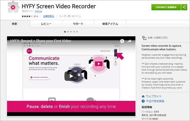 HYFY Screen Video Recorder